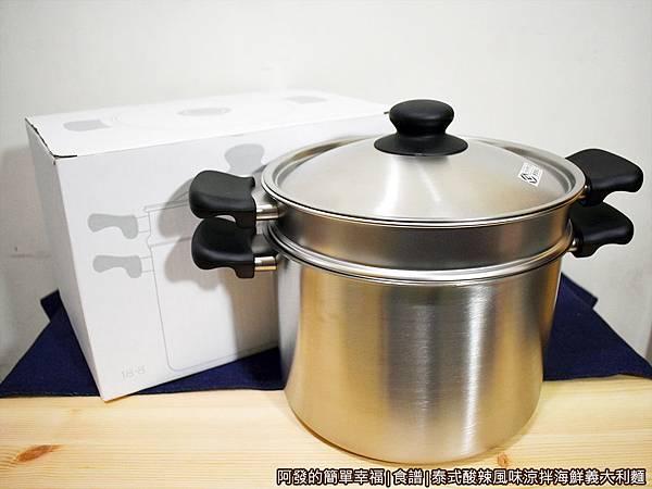 泰式酸辣風味涼拌海鮮義大利麵01-柳宗理雙耳高鍋.JPG