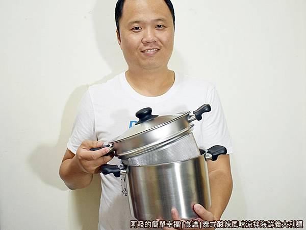 泰式酸辣風味涼拌海鮮義大利麵05-準備做好料.JPG