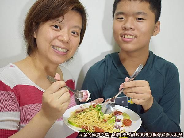 泰式酸辣風味涼拌海鮮義大利麵18-準備開動.JPG