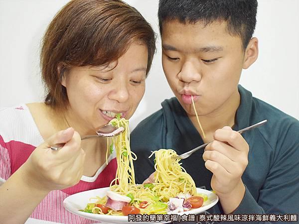 泰式酸辣風味涼拌海鮮義大利麵19-風味頗受老婆小孩稱讚.JPG