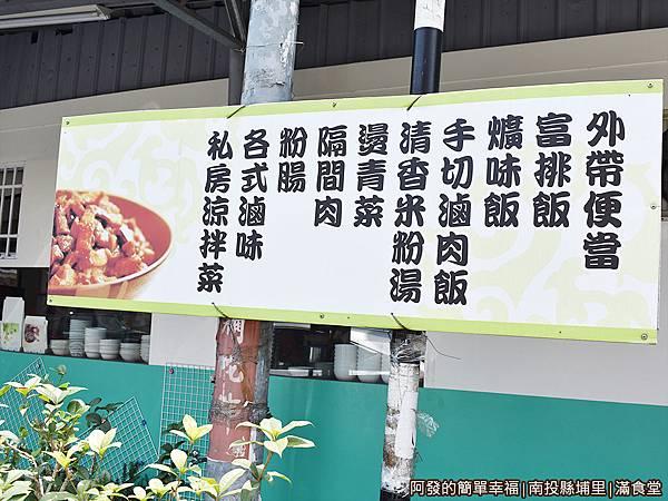 滿食堂02-店家自薦的招牌菜.JPG