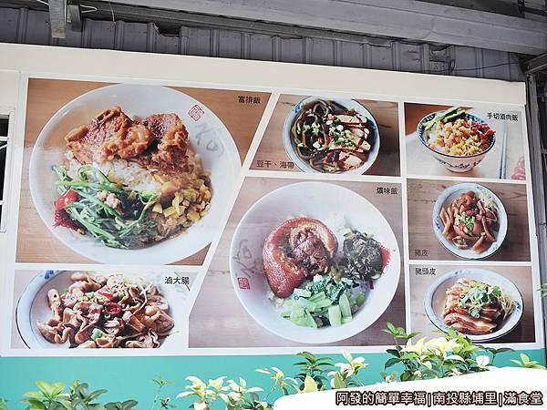 滿食堂03-店外牆上的餐點.JPG