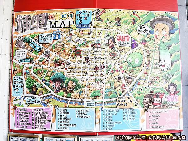 滿食堂05-店家繪製的埔里旅遊地圖.jpg