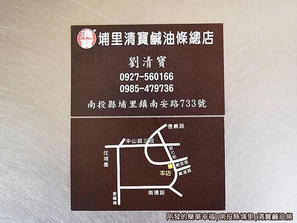 清寶鹹油條18-名片.JPG