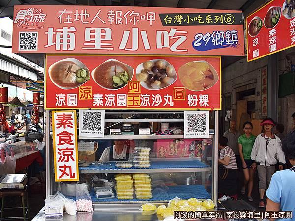 阿玉涼圓02-攤台上的餐點圖示.JPG