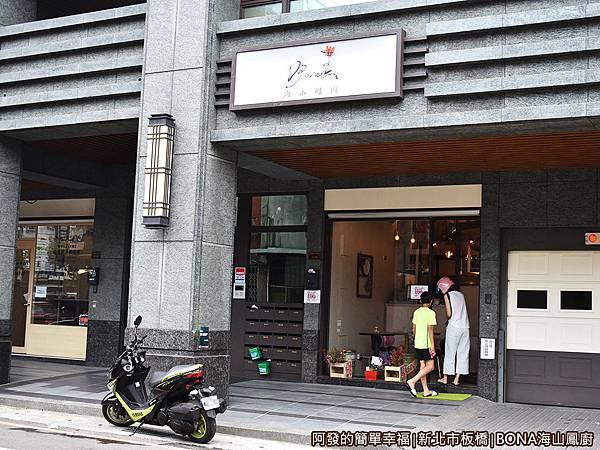 海山鳳廚01-店外觀.JPG