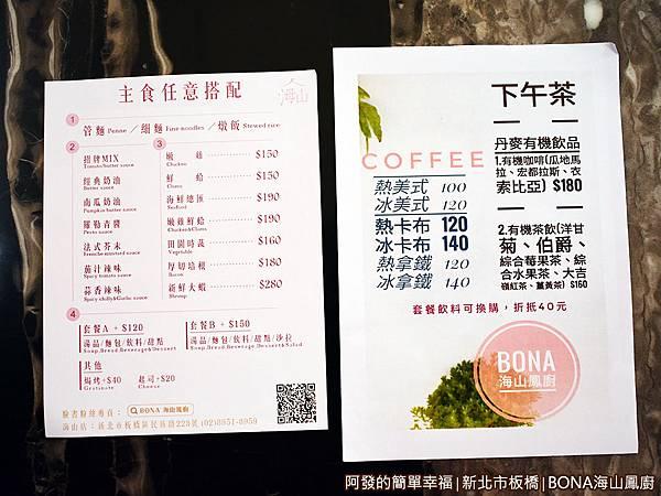 海山鳳廚09-菜單.JPG
