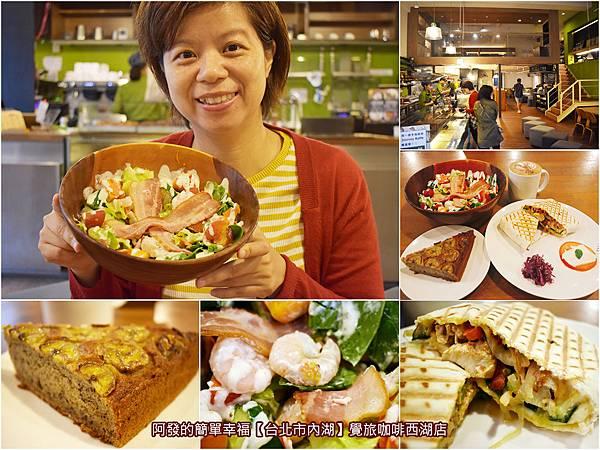 覺旅咖啡西湖店-all.jpg