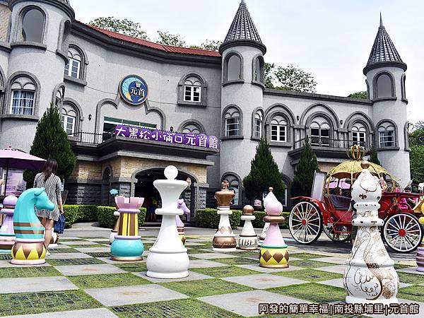 元首館13-白色西洋棋.JPG