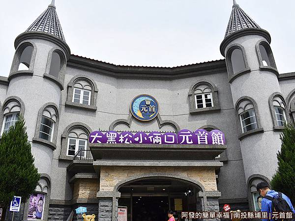 元首館14-元首館外觀歐式城堡建築特色.JPG
