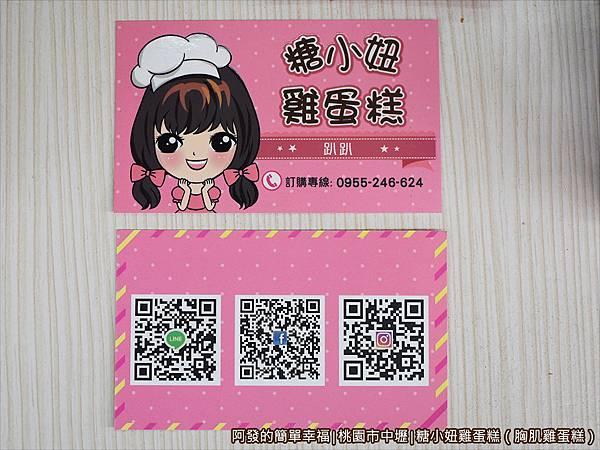 糖小妞雞蛋糕21-名片.JPG