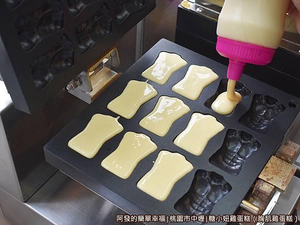 糖小妞雞蛋糕05-原味小胸肌雞蛋糕烤盤.JPG