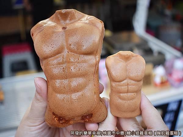 糖小妞雞蛋糕10-大小胸肌大小.JPG