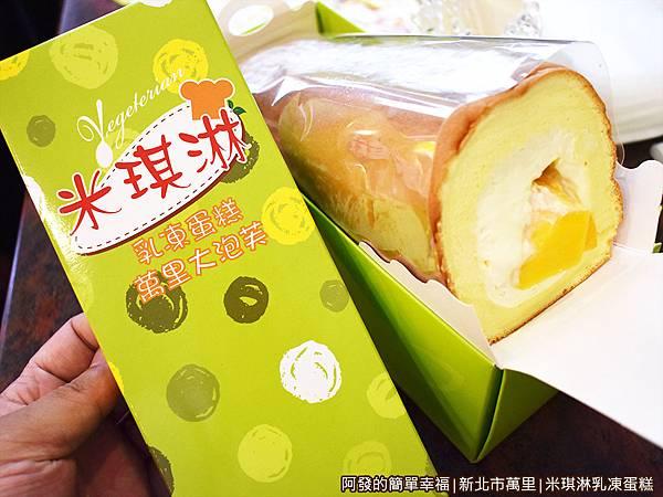 米琪淋乳凍蛋糕08-乳凍蛋糕.JPG