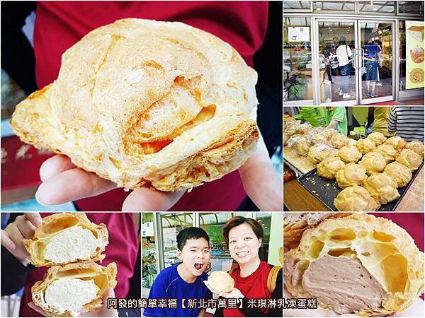 新北市萬里-米琪淋乳凍蛋糕.jpg