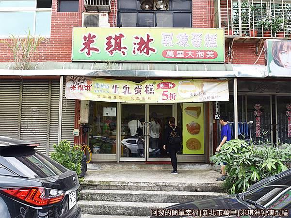 米琪淋乳凍蛋糕01-店外觀.JPG