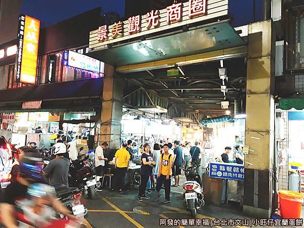 小旺仔宜蘭蛋餅01-景美觀光商圈.jpg