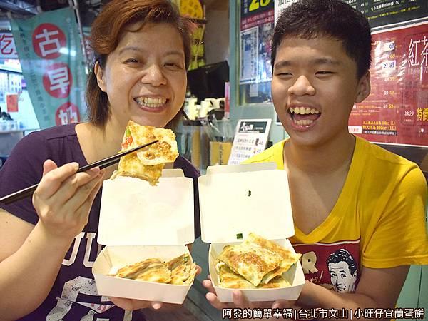 小旺仔宜蘭蛋餅09-美食到手.JPG