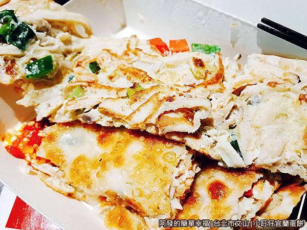 小旺仔宜蘭蛋餅11-菇菇蛋餅餡料.jpg