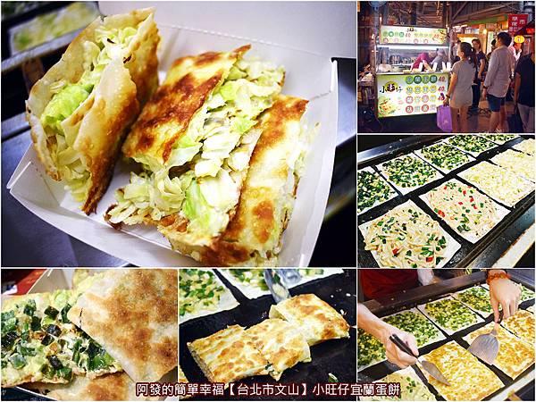 小旺仔宜蘭蛋餅-all.jpg