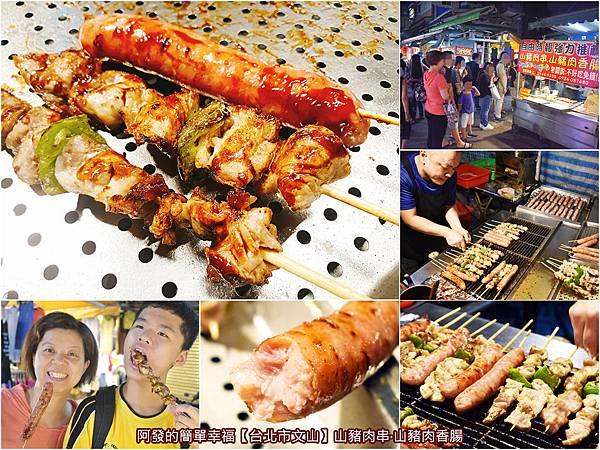 山豬肉串‧山豬肉香腸-all.jpg