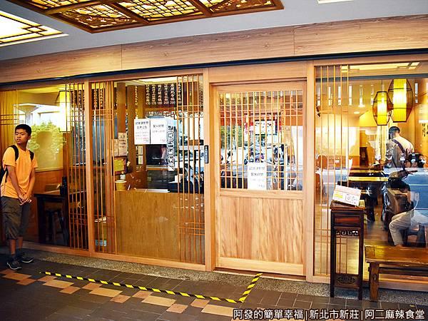阿二麻辣食堂02-店門口.JPG