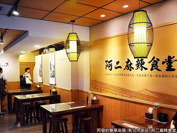 阿二麻辣食堂04-1樓用餐區.JPG