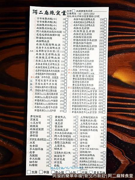 阿二麻辣食堂07-點餐單.JPG