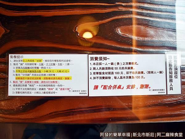 阿二麻辣食堂08-餐點提示與消費須知.JPG
