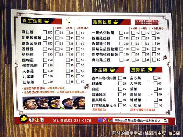 台G店07-點餐單.JPG