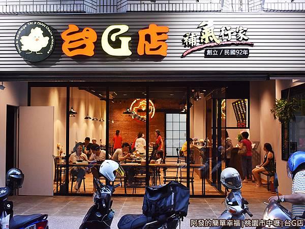 台G店02-店外觀.JPG