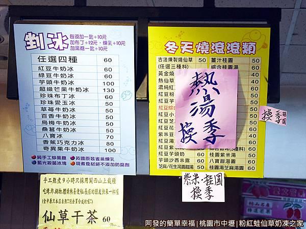 粉紅蛙仙草奶凍之家07-剉冰價目表.JPG