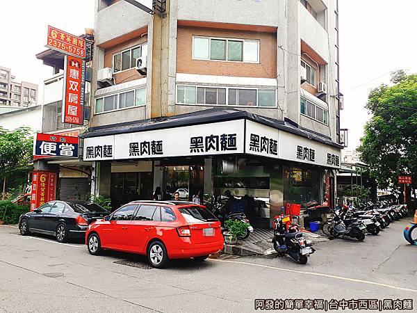 黑肉麵01-店外觀.jpg