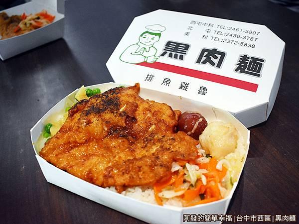 黑肉麵03-便當店.JPG