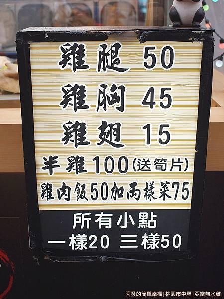 亞當鹽水雞02-價目表.JPG