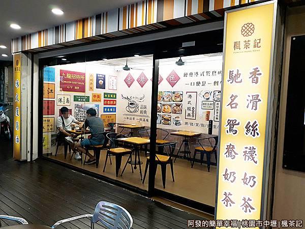 楓茶記05-用餐區.jpg