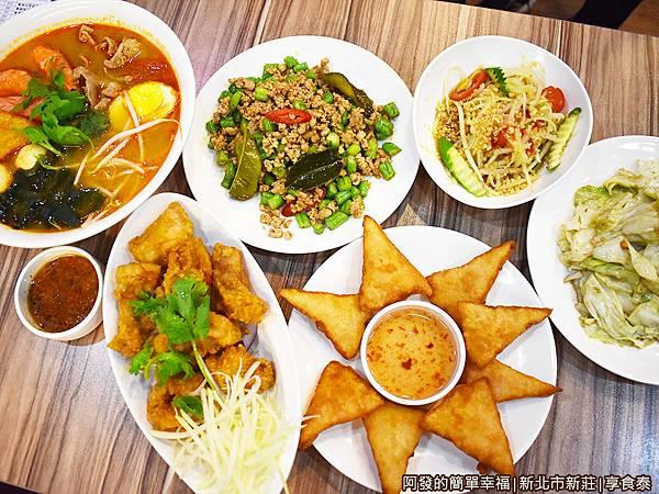 享食泰08-我們的餐點.JPG