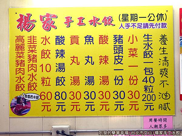 楊家手工水餃02-價目表.JPG