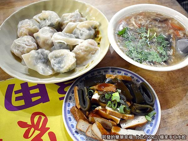 楊家手工水餃04-我們的餐點.JPG
