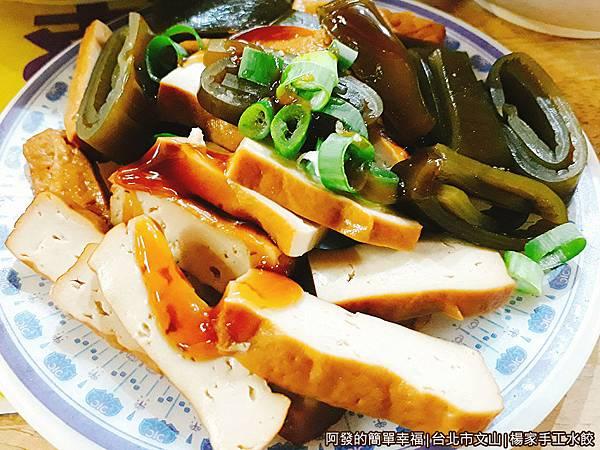 楊家手工水餃05-小菜.jpg