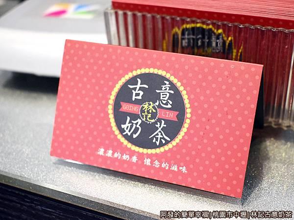 林記古意奶茶05-名片.JPG