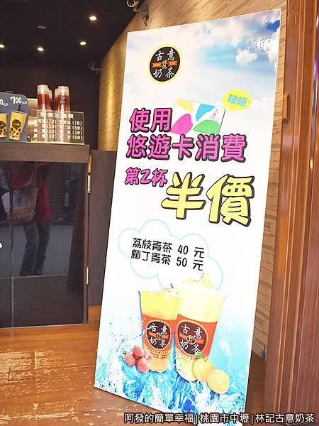 林記古意奶茶06-悠遊卡消費指定飲品第二杯半價.JPG