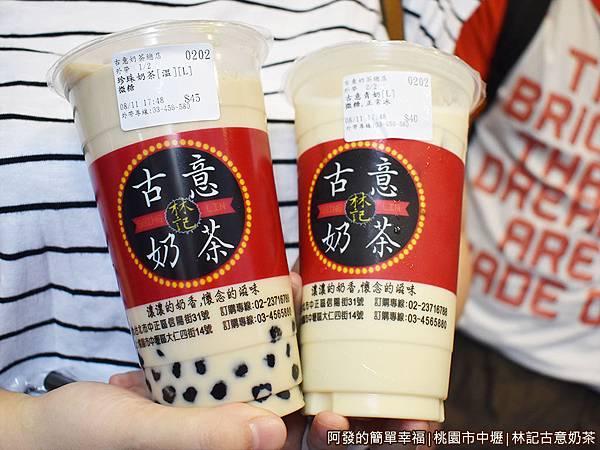 林記古意奶茶08-珍珠奶茶古意青奶.JPG