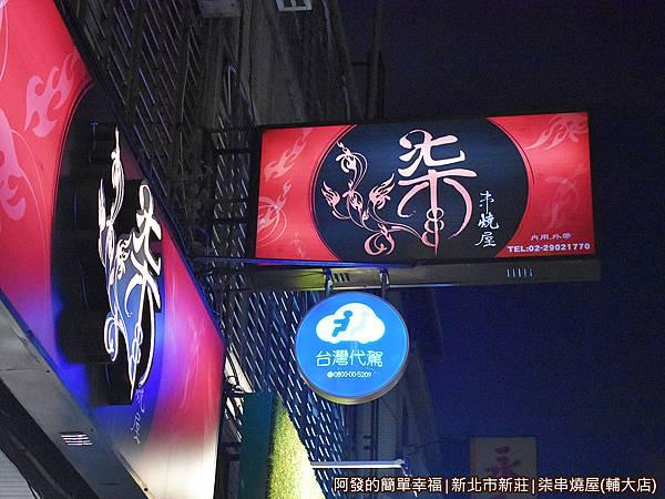 柒串燒屋(輔大店)02-店招牌.JPG