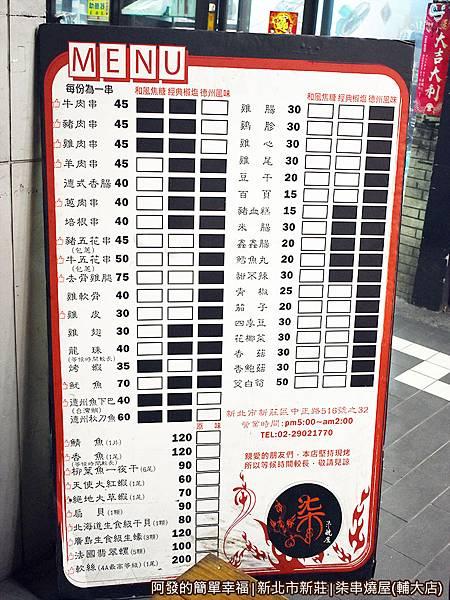 柒串燒屋(輔大店)03-門口大菜單.JPG