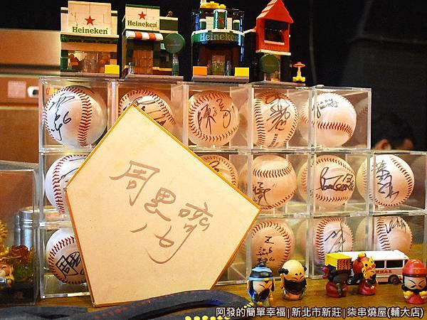 柒串燒屋(輔大店)08-棒球迷.JPG