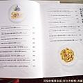 典藏33觀景餐廳07-菜單-鹹薄餅-漢堡.JPG