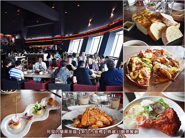 典藏33觀景餐廳-all.jpg
