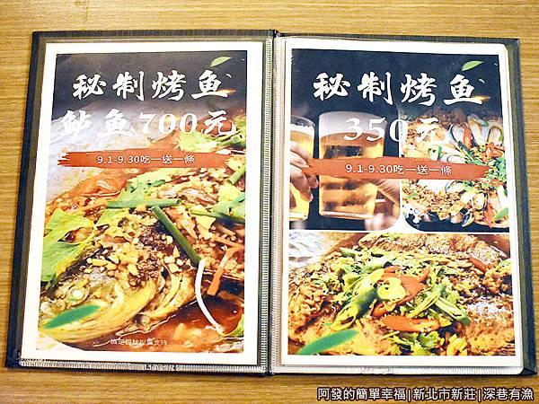 深巷有漁07-菜單-烤魚.JPG