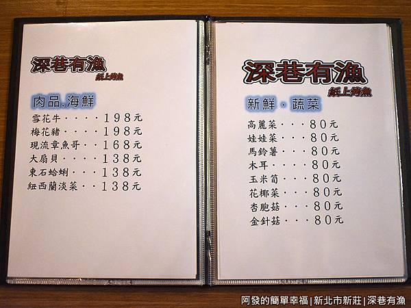 深巷有漁09-菜單-單點.JPG